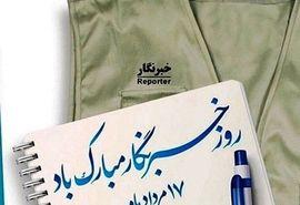 پیام تبریک مشاور رئیس سازمان و مدیر روابط عمومی سازمان جهاد کشاورزی استان تهران به خبرنگاران