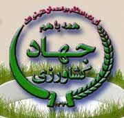 هشت طرح کشاورزی و دامپروری شهرستان سیرجان در هفته جهاد کشاورزی به بهره برداری می رسد.