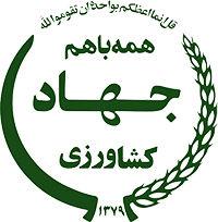 همکاری ۲۱۵ نفر در امور پایش نهادههای کشاورزی در خراسان رضوی