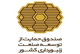 انتصاب مدیر عامل جدید صندوق حمایت از توسعه صنعت زنبورداری کشور