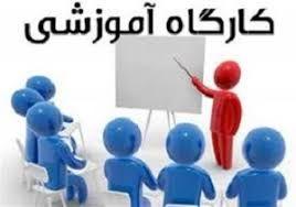 برگزاری کارگاه آموزشی سایت جامع الگویی تولیدی ترویجی در استان اردبیل