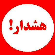 هشدار هواشناسی به کشاورزان کرمانی