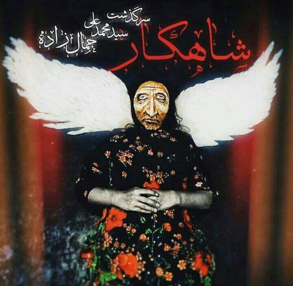 داستان زندگی محمدعلی جمالزاده بر روی صحنه تئاتر/