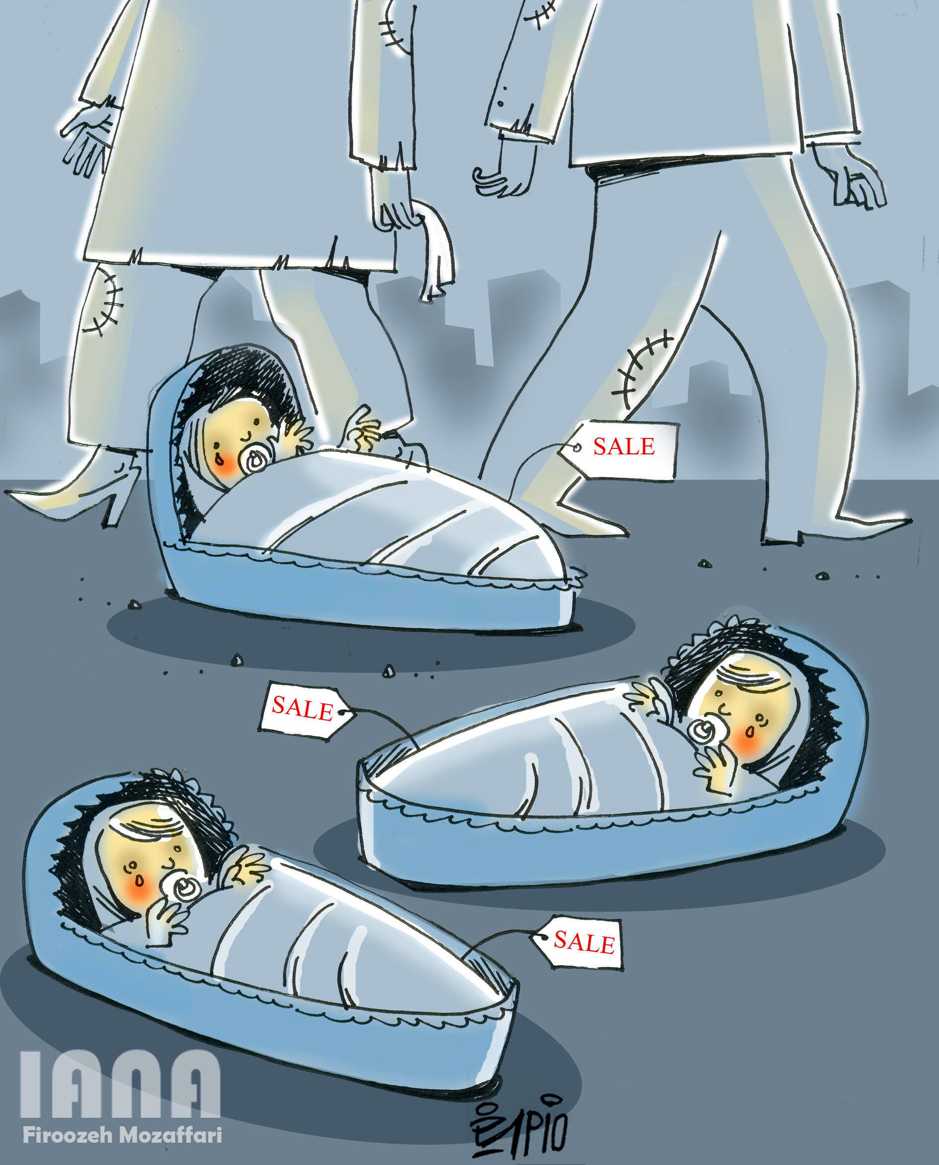 رییس سازمان امور اجتماعی :فروش نوزاد را کتمان نمی کنیم -کارتون فیروزه مظفری