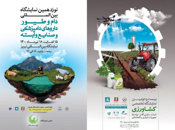 برگزاری نمایشگاه تخصصی کشاورزی  در محل نمایشگاه بین المللی تبریز