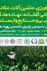 نمایشگاه کشاورزی، ماشینآلات، مکانیزاسیون باغبانی گلخانه، نهادهها، گیاهان دارویی و صنایع وابسته تهران