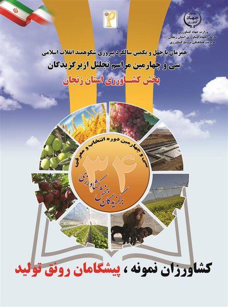 46  کشاورز برتر استان زنجان معرفی و تقدیر میشوند