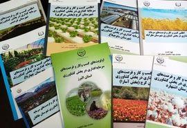 اولویت های کسب و کار و فرصت های سرمایه گذاری در بخش کشاورزی استان البرز