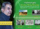نیما عباسپور مهمان ششمین پاتوق فیلم کوتاه