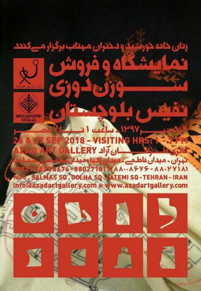 نمایش کارآفرینی سوزندوزیهای بلوچستان در تهران