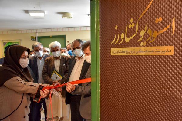 استودیو کشاورز در سیستان و بلوچستان گشایش یافت