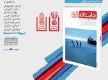 رونمایی از ویژهنامه جام جهانی مجله داستان