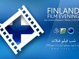 نمایش 6 فیلم در شب فیلم کوتاه فنلاند