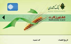104 کشاورز کارت در ساری صادر شد