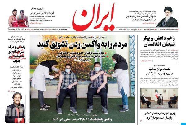 روزنامه های 18 مهر
