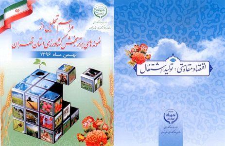نمونههای برتر کشاورزی استان تهران تقدیر میشوند
