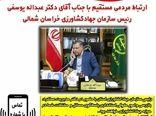 پاسخگویی رئیس سازمان جهادکشاورزی خراسان شمالی به تلفنهای مردمی در سامانه سامد