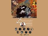 کنسرت «هفت وادی عشق» ویژه بانوان