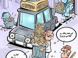 زبالههای توریستی -کارتون علیرضا پاکدل