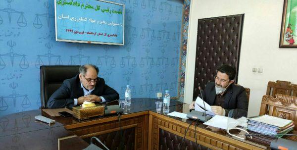 نشست مشترک روسای دادگستری و سازمان جهاد کشاورزی استان کرمانشاه برگزار گردید