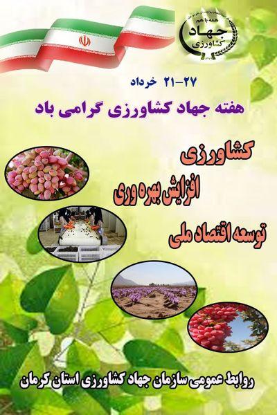بیانیه سازمان جهاد کشاورزی استان کرمان در هفته جهاد کشاورزی