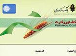 """تامین نهادهها از طریق """"کشاورز کارت"""""""