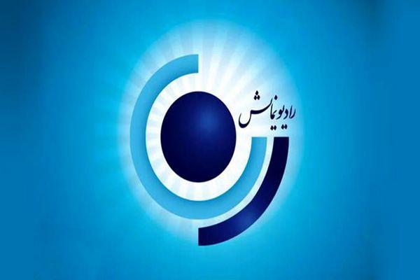 پخش سریال «چشمان ابراهیم» در رادیو