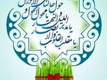 پیام تبریک رییس سازمان جهاد کشاورزی لرستان به مناسبت آغاز سال ۱۴۰۰