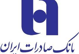 تسهیلات ۱۵ هزار میلیارد تومانی بانک صادرات ایران به بخش کشاورزی