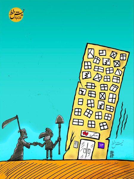اینم مسکن مرگ!/کاریکاتور