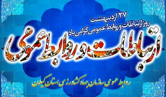 پیام تبریک رئیس سازمان جهاد کشاورزی گیلان به مناسبت روز ارتباطات و روابط عمومی