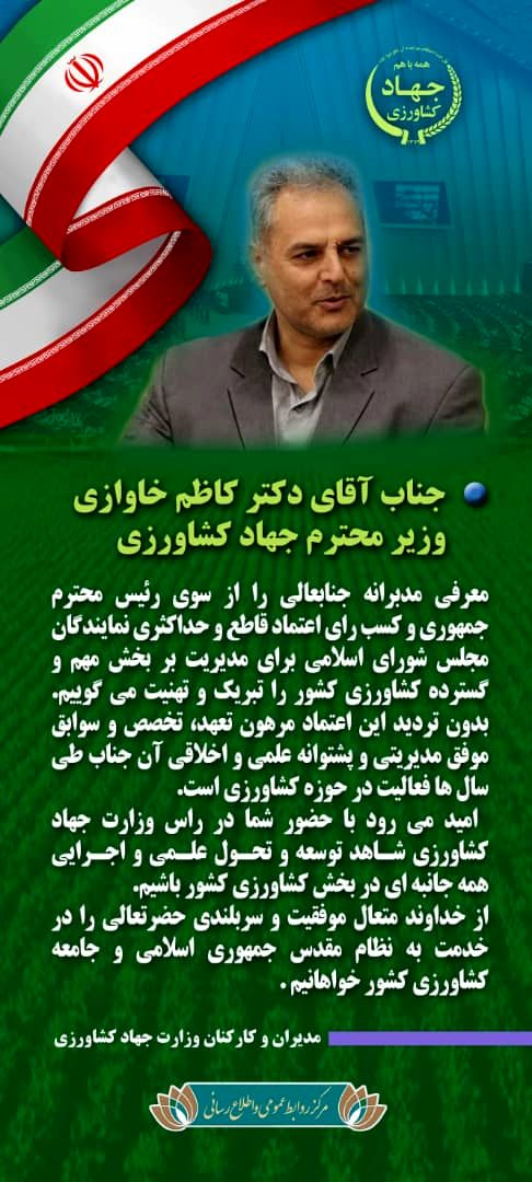 پیام تبریک مدیران و کارکنان وزارت جهاد کشاورزی
