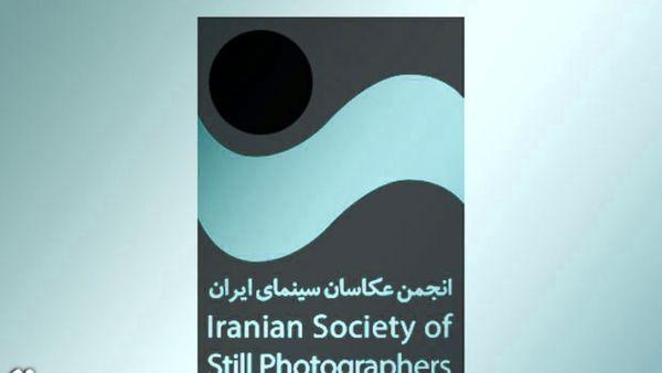 معرفی داوران چهارمین مسابقه عکس سینمای ایران