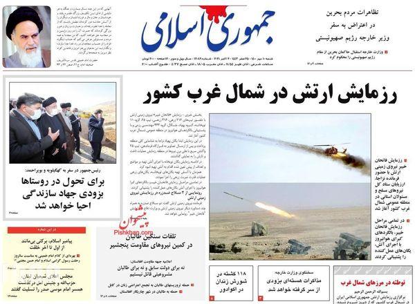روزنامه های 10 مهر