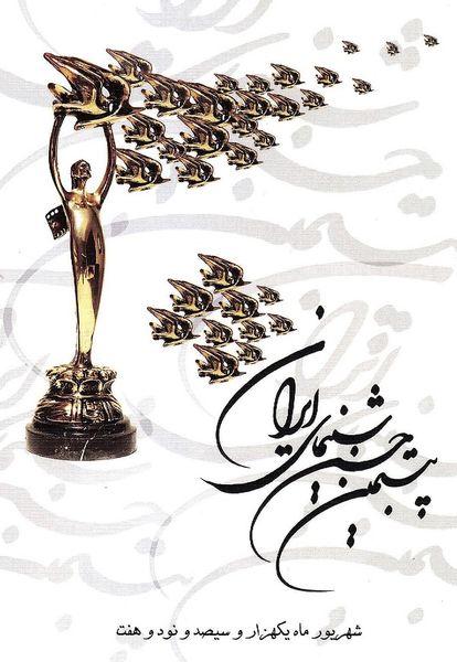 بیستمین جشن سینمای ایران برگزیدگانش را شناخت
