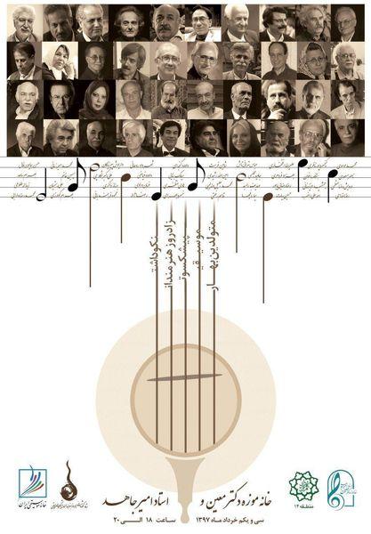 مراسم نکوداشت زادروز هنرمندان پیشکسوت موسیقی برگزار میشود