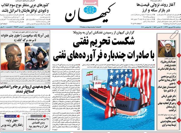 روزنامه های 25 شهریور