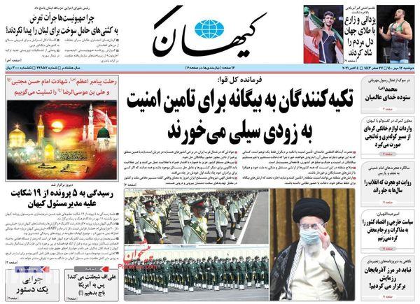 روزنامه های 12 مهر