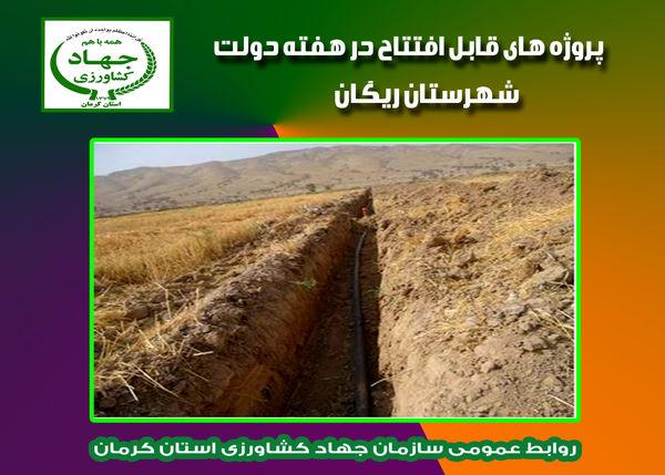 دو طرح آب و خاک در شهرستان ریگان در هفته دولت به بهره برداری رسید.