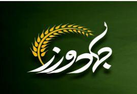 رونمایی از سامانه آموزش تخصصی کشاورزی «ساتک» با رویکرد بسیجی