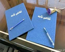 تفاهم نامه جهاد کشاورزی با زندان در کازرون امضا شد
