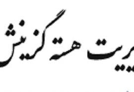 تعیین تکلیف گزینش ناظرین، مصداق روحیه جهادی