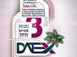 سومین نمایشگاه بین المللی خرما در شیراز برگزار میشود