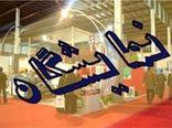 ارائه غرفه رایگان در دومین نمایشگاه بین المللی کشاورزی، دام، طیور و ماشینآلات کشاورزی در سوریه