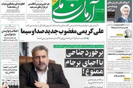روزنامه های 6 اسفند