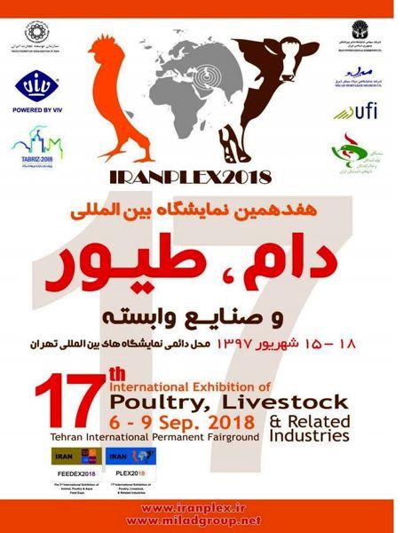 نمایشگاه بین المللی دام، طیور و صنایع وابسته تهران 97 هفدهمین دوره