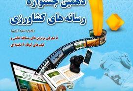 برگزاری دهمین جشنواره رسانههای کشاورزی در اسفند ماه