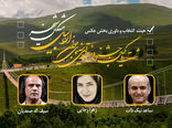 معرفی عکاسان راهیافته به بخش مسابقه جشنواره اردبیل-مشگینشهر