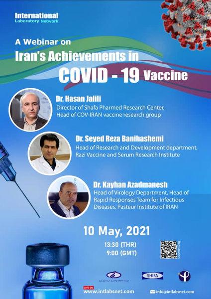 وبینار بین المللی دستاوردهای ایران در حوزه تولید واکسن کووید-19 برگزار می شود.