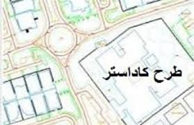 طرح کاداستر برای 7/3 میلیون هکتار از عرصههای طبیعی استان سمنان اجرا شد